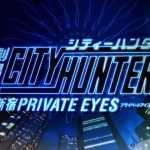 City Hunter Shinjuku Private Eyes:  La bande annonce du film d'animation